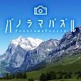 世界の絶景パズル