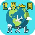 世界一周パズル〜忙しいアナタを旅人気分に〜