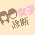 ○○系女子診断-わんこ?ねこ?ゴリラ!?