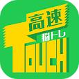 高速脳トレTouch - 脳トレパズルゲーム