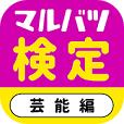 【芸能】マルバツ検定【アイドル】