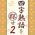四字熟語を探せ2~帰ってきたゲシュタルト崩壊!!~