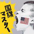 世界の国旗マスター