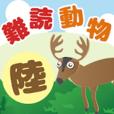 【陸】難読動物クイズ