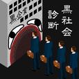 ブラック企業浸透度 / 黒社会診断