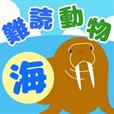 【海】難読動物クイズ