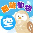 【空】難読動物クイズ