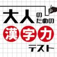 大人のための漢字力テスト
