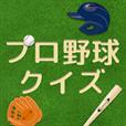 プロ野球クイズ