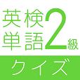 英検2級単語クイズ