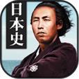 日本史の王様