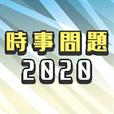 時事問題2020