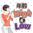 年齢High&Low