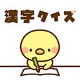 漢字クイズQ