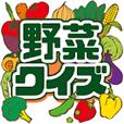 野菜クイズ