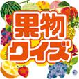 果物クイズ