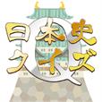 日本史QUIZ