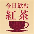 今日飲む紅茶