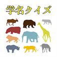 動物学名クイズ